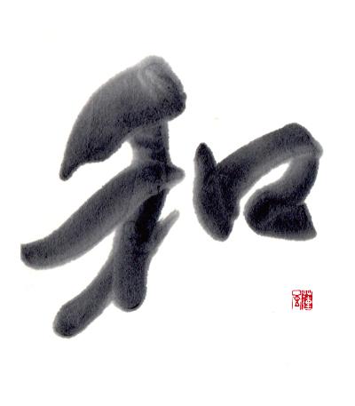 漢字は奥深いもの